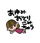 あゆみちゃんスタンプ(個別スタンプ:14)