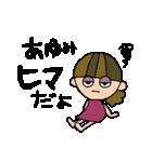 あゆみちゃんスタンプ(個別スタンプ:15)