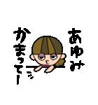 あゆみちゃんスタンプ(個別スタンプ:16)