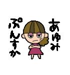 あゆみちゃんスタンプ(個別スタンプ:19)