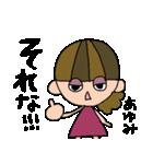 あゆみちゃんスタンプ(個別スタンプ:20)