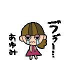 あゆみちゃんスタンプ(個別スタンプ:23)