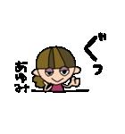 あゆみちゃんスタンプ(個別スタンプ:25)