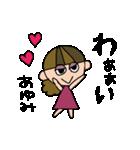 あゆみちゃんスタンプ(個別スタンプ:26)
