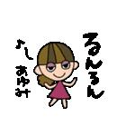 あゆみちゃんスタンプ(個別スタンプ:27)