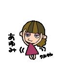 あゆみちゃんスタンプ(個別スタンプ:31)