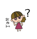 あゆみちゃんスタンプ(個別スタンプ:32)