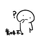 情緒不安定様 3(個別スタンプ:14)