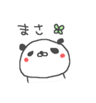 <まささん> に贈るパンダスタンプ(個別スタンプ:01)