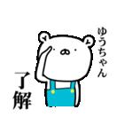 ゆうちゃんGO!(個別スタンプ:03)