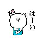 ゆうちゃんGO!(個別スタンプ:04)