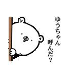 ゆうちゃんGO!(個別スタンプ:05)