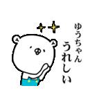 ゆうちゃんGO!(個別スタンプ:08)