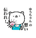 ゆうちゃんGO!(個別スタンプ:12)
