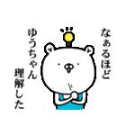 ゆうちゃんGO!(個別スタンプ:15)