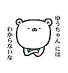 ゆうちゃんGO!(個別スタンプ:16)
