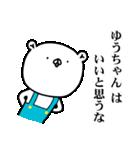 ゆうちゃんGO!(個別スタンプ:17)