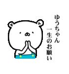 ゆうちゃんGO!(個別スタンプ:18)