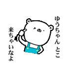 ゆうちゃんGO!(個別スタンプ:19)