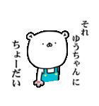 ゆうちゃんGO!(個別スタンプ:20)