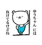 ゆうちゃんGO!(個別スタンプ:21)