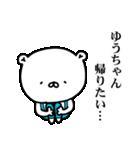 ゆうちゃんGO!(個別スタンプ:22)