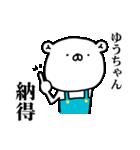 ゆうちゃんGO!(個別スタンプ:25)