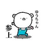 ゆうちゃんGO!(個別スタンプ:27)