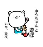 ゆうちゃんGO!(個別スタンプ:31)