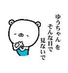 ゆうちゃんGO!(個別スタンプ:32)