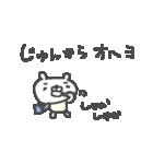 <じゅんさん>に贈るくまスタンプ(個別スタンプ:01)
