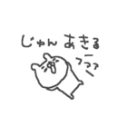 <じゅんさん>に贈るくまスタンプ(個別スタンプ:04)