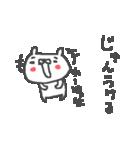 <じゅんさん>に贈るくまスタンプ(個別スタンプ:07)