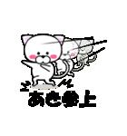 『あき』専用の名前スタンプ(個別スタンプ:01)