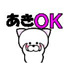 『あき』専用の名前スタンプ(個別スタンプ:02)