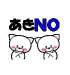 『あき』専用の名前スタンプ(個別スタンプ:03)