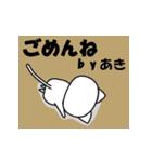 『あき』専用の名前スタンプ(個別スタンプ:06)