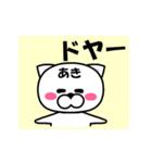 『あき』専用の名前スタンプ(個別スタンプ:09)