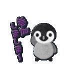 ペンギンのアップリケ01(個別スタンプ:08)