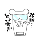 しろくまたん☆シンプルすたんぷ 春(個別スタンプ:31)