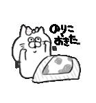 I am のりこ(個別スタンプ:26)