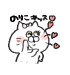 I am のりこ(個別スタンプ:31)