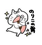 I am のりこ(個別スタンプ:32)