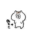 I am のりこ(個別スタンプ:38)