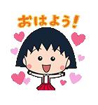 ちびちびまる子ちゃん☆ポップアップ!(個別スタンプ:01)