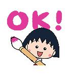 ちびちびまる子ちゃん☆ポップアップ!(個別スタンプ:03)
