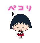 ちびちびまる子ちゃん☆ポップアップ!(個別スタンプ:04)