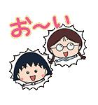 ちびちびまる子ちゃん☆ポップアップ!(個別スタンプ:06)