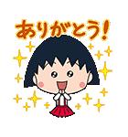 ちびちびまる子ちゃん☆ポップアップ!(個別スタンプ:12)