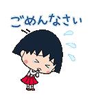 ちびちびまる子ちゃん☆ポップアップ!(個別スタンプ:15)